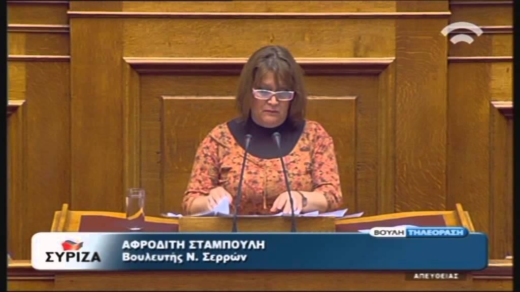 Προϋπολογισμός 2016: Α.Σταμπούλη (ΣΥΡΙΖΑ) (04/12/2015)