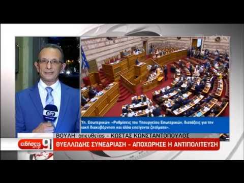 Ψηφίστηκε το διυπουργικό ν/σ με αποχώρηση της αντιπολίτευσης | 08/08/2019 | ΕΡΤ