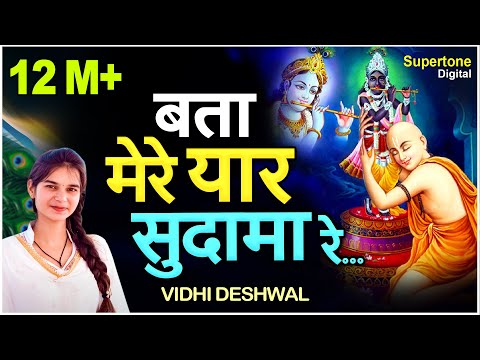 Video विधि देशवाल - बता मेरे यार सुदामा रे | Vidhi Deshwal New Bhajan 2017 | Bata Mere Yaar Sudama Re download in MP3, 3GP, MP4, WEBM, AVI, FLV January 2017
