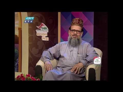 ইসলামী জিজ্ঞাসা || লাইলাতুল কদরের গুরুত্ব ও তালাশ করা || ২৪ মে ২০১৯ || ETV Religious