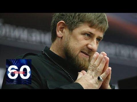 Рамазан Кадыров: Не дай Аллах проиграть! 60 минут от 19.06.18