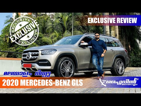Mercedes Benz GLS 2020 Review | Is It Better Than BMW X7? | Flywheel Malayalam