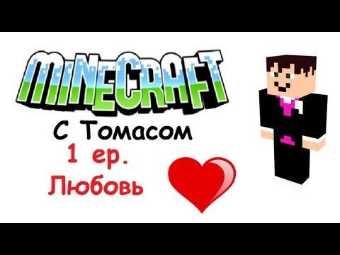 Minecraft с Томасом - Любовь - Часть 1