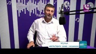 """برنامج ask.fm مع الشيخ عمار مناع """" الحلقة 50"""""""