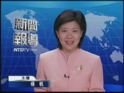 ntdtv - What is NTDTV? New Tang Dynasty TV (NTDTV) is an independent, nonprofit Chinese language TV broadcaster established by overseas Chinese. NTDTV began broadcas...