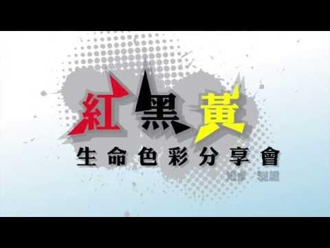 2015 紅黑黃生命色彩分享會 ~ 嘉賓簡介