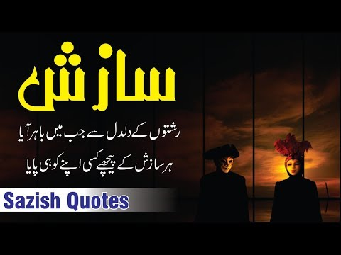Good quotes - Sazish Best Quotes and best Poetry with voice and images in Urdu Hindi  سازش انمول موتیसाजिश