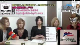 ニコ生【歌舞伎町 LUPIN】ホストが教えるデートに使える新宿のお店ランキング