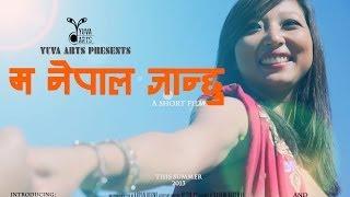 MA NEPAL JAANCHU (Short Nepali Film)
