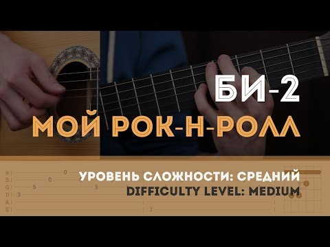 Как играть на гитаре Би-2 - Мой рок-н-ролл