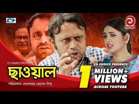 Download ছাওয়াল | SAOWAL | Bangla Comedy Natok | Aa kho Mo Hasan | Taniya Brishty |  Eid Natok 2017 hd file 3gp hd mp4 download videos