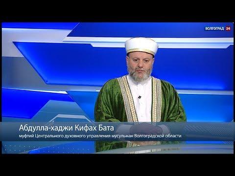 Абдулла-хаджи Кифах Бата, муфтий Центрального духовного управления мусульман Волгоградской области
