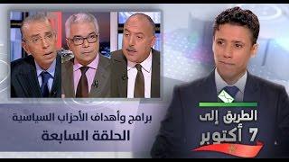 الطريق إلى 7 أكتوبر .. برامج وأهداف الأحزاب السياسية (الحلقة السابعة)