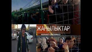 Казакстан: Темир тор артында өз мекенине кире албаган КЫРГЫЗДАР