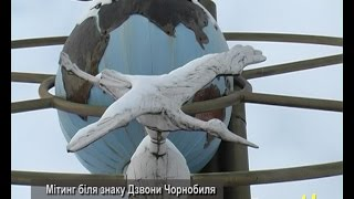 Мітинг біля знаку Дзвони Чорнобиля