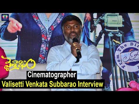 Vaisakham Movie Cinematographer Valisetti Venkata Subbarao Interview | TFC Film News