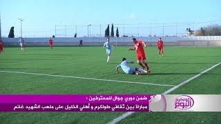 ضمن دوري جوال للمحترفين : مباراة بين ثقافي طولكرم و أهلي الخليل على ملعب الشهيد غانم