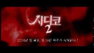 Nonton            2  19              Sadako 3d 2  2013  Trailer 2  Kor  Film Subtitle Indonesia Streaming Movie Download