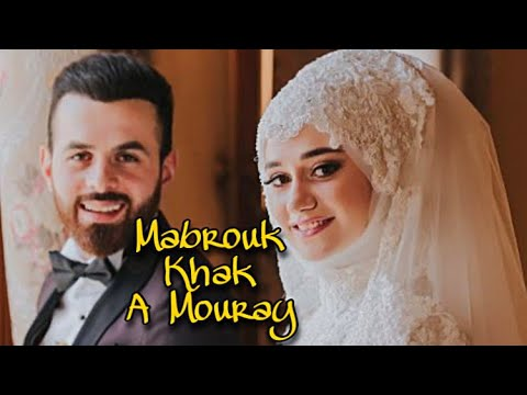 Ismael belouch - Mabrouk khak a mouray 2015  أناشيد أعراس بالأمازيغية (видео)