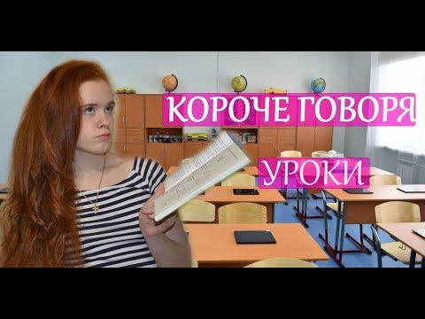 КОРОЧЕ ГОВОРЯ, УРОКИ (видео)