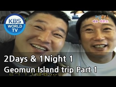 [2] - Subscribe KBS World Official YouTube & Watch more episodes of '2 Days and 1 Night' : http://www.youtube.com/playlist?list=PLMf7VY8La5RGj_0-W6g0-b9mNqmTtFDtN ----------------------------------------.