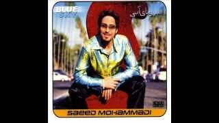 Saeed Mohammadi - Postchi |سعید محمدی - پستچی
