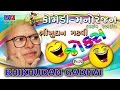 Bhikhudan Gadhvi   Comedy Jokes In Gujarati   Latest Jokes  2015