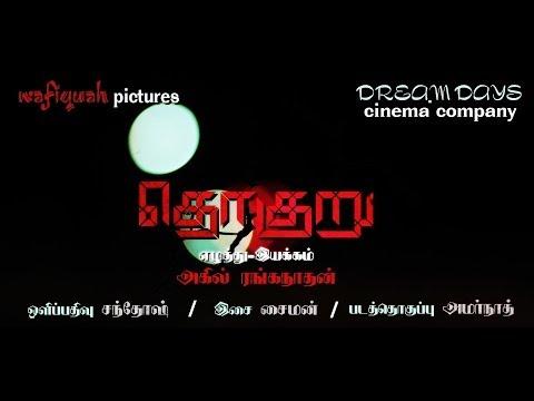 THOGURU Tamil Short Film Teaser short film