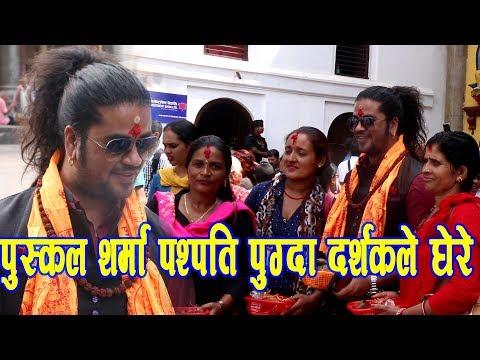 (Puskal Sharma || पुस्कल शर्मा जन्मदिन मनाउन पशुपति पुग्दा दर्शकले घेरे आजबाट नयाँ गित बजारमा आउने - Duration: 12 m...)
