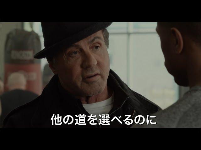 """ロッキー""""新章""""が始まる!映画「クリード チャンプを継ぐ男」予告編 #Creed #movie"""