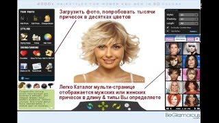 фотошоп макияж и прически онлайн