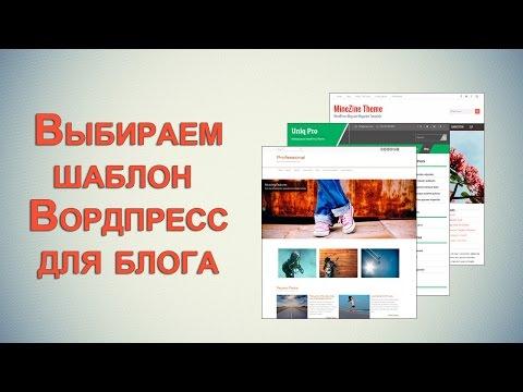 Где и как выбрать хороший шаблон Вордпресс - DomaVideo.Ru