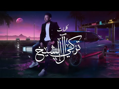 حماقي – هو ده حبيبي Hamaki - Howa Da Habiby   2020