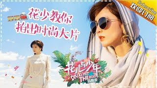 """【欢迎订阅湖南卫视官方频道 Subscribe to Hunan TV YouTube Channel: http://bit.ly/2psnMqv】更新时间:每周二、周四、周日▶《花儿与少年》第三季 播放列表 http://bit.ly/2nLC2gR 《花儿与少年》第二季完整版播放列表:http://bit.ly/2p9kUAA 《花儿与少年》第一季完整版播放列表:http://bit.ly/2oOsmxK简介: 《花儿与少年》第三季是湖南卫视推出的大型明星姐弟自助远行真人秀节目。这一季的成员是4名""""少年""""和4位""""花儿""""将在没有助理、经纪人在身边的""""无助""""情况下,完成一段异域的背包旅行。《花儿与少年》第三季8位固定嘉宾是井柏然、陈柏霖、张若昀、杨祐宁、古力娜扎、宋祖儿、赖雨濛、江疏影八位年轻偶像。■□更多精彩节目请订阅■□我是歌手官方频道: http://bit.ly/2npmStj芒果TV精选频道: http://bit.ly/2nCbVY2快乐综艺联盟频道: http://bit.ly/2pffOR9■□ 更多官方资讯 欢迎关注我们社交网络页面 ■□爸爸去哪儿官方 Facebook 粉丝专页:http://bit.ly/2oaY9ct明星大侦探Facebook粉丝专页:http://bit.ly/2oCz26S我是歌手Facebook粉丝专页:http://bit.ly/2pnJEnc芒果小喇叭Facebook粉丝专页: http://bit.ly/2odZI8L中国湖南卫视官方 Facebook: https://www.facebook.com/hntvchina中国湖南卫视官方 Twitter: https://twitter.com/HUNANTVCHINA■□ 更多其他湖南卫视精彩节目【官方超清1080P】■□《妈妈是超人》第二季 播放列表 http://bit.ly/2p9qtim《妈妈是超人》第一季 播放列表 http://bit.ly/2qcP2cY《花儿与少年》第三季 http://bit.ly/2nLC2gR《2017变形计》播放列表 http://bit.ly/2qdGm8I《歌手2017》 播放列表 http://bit.ly/2qdq9As《向往的生活》 播放列表 http://bit.ly/2qcNFek《我是歌手》第一季 http://bit.ly/2oOFPp0《我是歌手》第二季http://bit.ly/2oOFQcy《我是歌手》第三季 http://bit.ly/2pnOWiB《我是歌手》第四季 http://bit.ly/2pEPqUj《明星大侦探》第二季 http://bit.ly/2qkYudu《明星大侦探》第一季 http://bit.ly/2oRCBlE《为你而来》官方版 http://bit.ly/2ql3wqg《神奇的孩子》 官方版 http://bit.ly/2oRtBwH《真正男子汉》第一季 http://bit.ly/2oRwDB3《真正男子汉》第二季 http://bit.ly/2pnEpUl《一年级·毕业季》全集 http://bit.ly/2p9A2xN《一年级·大学季》全集 http://bit.ly/2p9nWos《我想和你唱》全集 http://bit.ly/2qkThlG《天天向上》官方版 http://bit.ly/2oCB3Qu《快乐大本营》官方版 http://bit.ly/2ps32S6"""