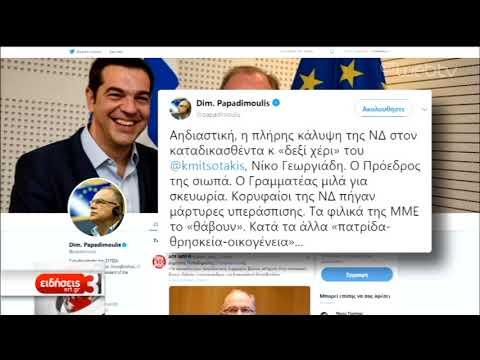 Συνεχίζεται η αντιπαράθεση κυβέρνησης-ΝΔ για την υπόθεση του Ν. Γεωργιάδη   28/02/19   ΕΡΤ