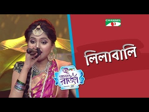 Lilabali | Labiba | ACI XTRA FUN CAKE CHANNEL i GAANER RAJA | Channel i TV