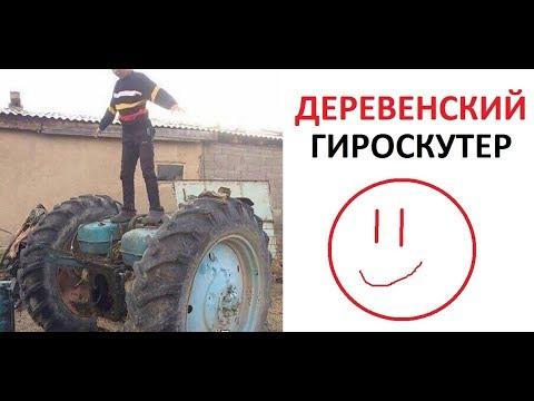 Лютые приколы. Деревенский ГИРОСКУТЕР и УЧЕБНИК ПО ФИЗКУЛЬТУРЕ