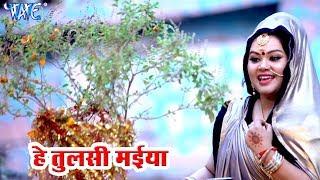 हे तुलसी मईया - Anu Dubey का सबसे सूंदर भावपूर्ण तुलसी माता भजन 2019 - Latest Tulsi Mata Bhajan 2019