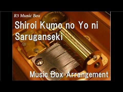 Shiroi Kumo no Yo ni/Saruganseki [Music Box]