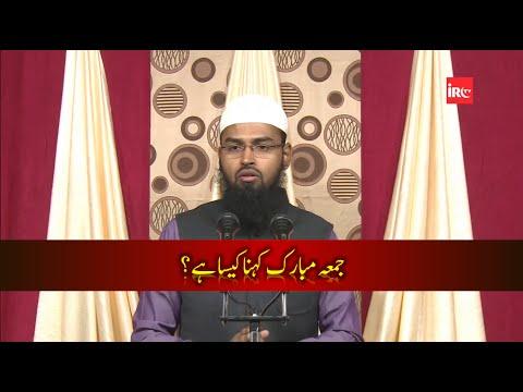 Video Juma Mubarak Kehna Kesa Hai? By Adv  Faiz Syed download in MP3, 3GP, MP4, WEBM, AVI, FLV January 2017