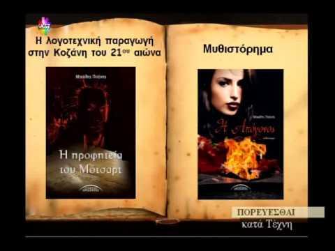 Πορεύεσθαι κατά τέχνη – Γιώργος Δελιόπουλος ποιητής