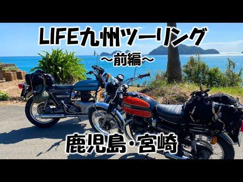 LIFE九州ツーリング【前編 鹿児島~宮崎】