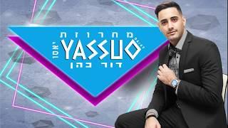 הזמר דור כהן - מחרוזת יאסו