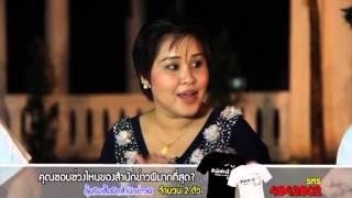 Sum Nak Koaw Pee Episode 20 - Thai Talk Show