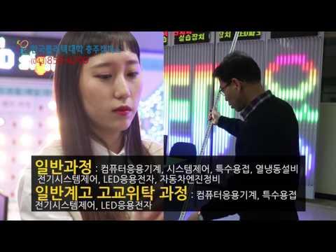 2017 한국폴리텍대학 충주캠퍼스 신입생 모집 홍보영상