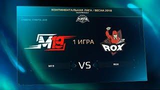 M19 vs ROX - Полуфинал 1 Игра 1 / LCL
