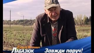 Сергій Лабазюк. Годуєш країну, отримуєш пенсію!