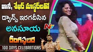 Video Jani Master and Sekhar Master Dance with Rangammatha (Anasuya) at Rangasthalam 100 Days Celebrations MP3, 3GP, MP4, WEBM, AVI, FLV Juli 2018