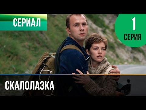 ▶️ Скалолазка 1 серия - Мелодрама | Фильмы и сериалы - Русские мелодрамы (видео)