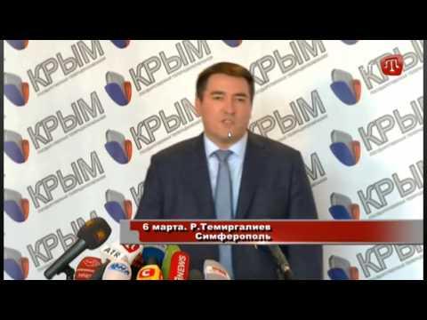 , title : 'Темиргалиев Крым присоединили к России!!!!06 03 2014'